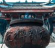 Arte Antiguo Chino